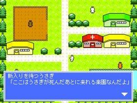 うさぎRPG Game Screen Shot3