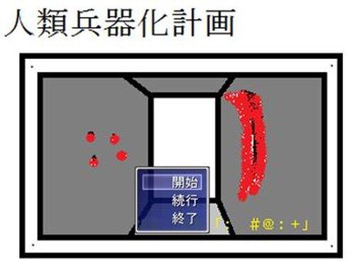 人類兵器化計画 Game Screen Shots