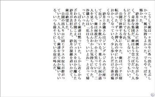 飢えた少女/惨苦の少女 Game Screen Shot4