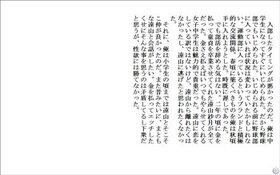 飢えた少女/惨苦の少女 Game Screen Shot5