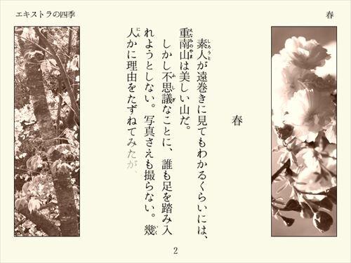 エキストラの四季 Game Screen Shot1