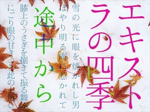 エキストラの四季 Game Screen Shot2