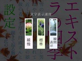 エキストラの四季 Game Screen Shot3