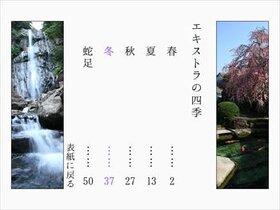 エキストラの四季 Game Screen Shot4