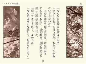 エキストラの四季 Game Screen Shot5