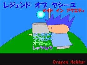 レジェンド オブ ヤシーユ メイドイン アクエディ Game Screen Shot2