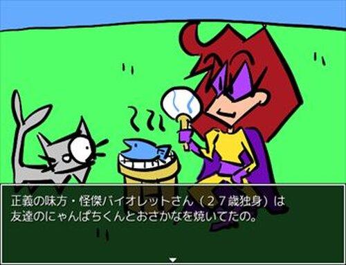 怪傑バイオレット おさかなをとりもどそう Game Screen Shot2