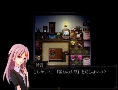 偶弦(ぐうぜん)~人形の糸~ Game Screen Shot1