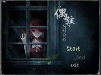 偶弦(ぐうぜん)~人形の糸~のゲーム画面