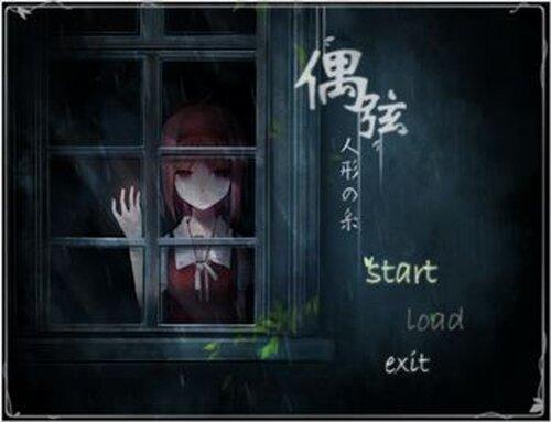 偶弦(ぐうぜん)~人形の糸~ Game Screen Shots