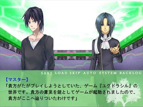 ユグドラシル Game Screen Shot1