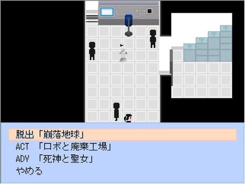 地球が凍る日 Game Screen Shot1