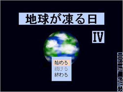 地球が凍る日 Game Screen Shots