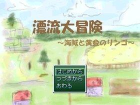 漂流大冒険 ~海賊と黄金のリンゴ~ Game Screen Shot2