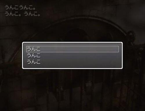 エグゼウンコ Game Screen Shot3
