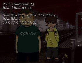 エグゼウンコ Game Screen Shot5
