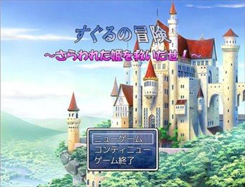 すぐるの冒険~さらわれた姫を救いだせ!~ Game Screen Shot2