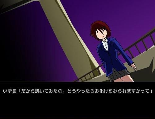 椚山幻想奇談集(体験版) Game Screen Shot1