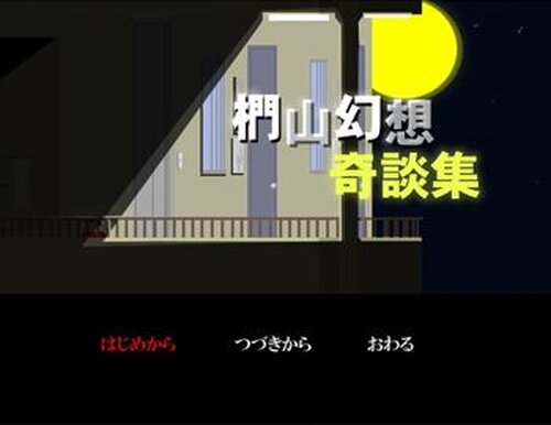 椚山幻想奇談集(体験版) Game Screen Shot2