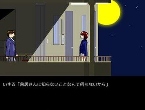 椚山幻想奇談集(体験版) Game Screen Shots