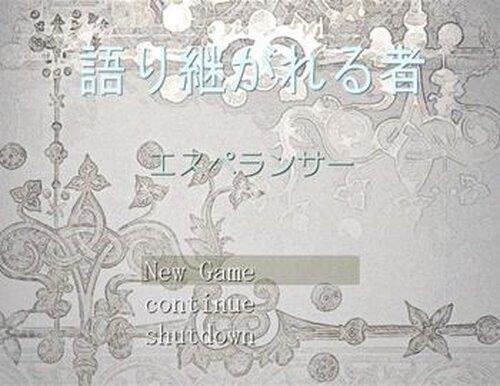 語り継がれる者 Game Screen Shot2