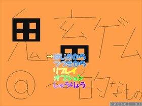 鬼畜ゲーム@~的なもの2 Game Screen Shot2
