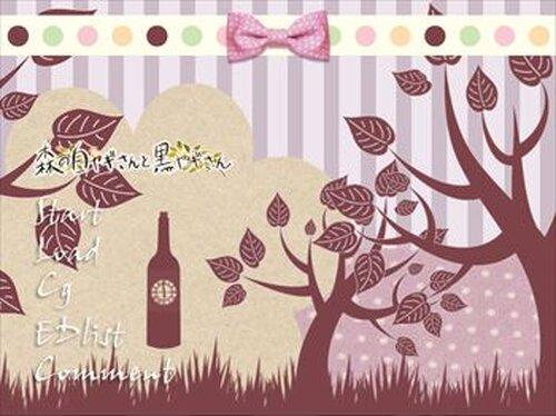 森の白ヤギさんと黒ヤギさん Game Screen Shot2