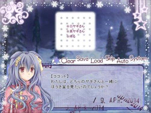 森の白ヤギさんと黒ヤギさん Game Screen Shot4