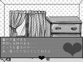 男の娘の願い~思い出して!僕達の記念日~ バージョン2.0! Game Screen Shot4