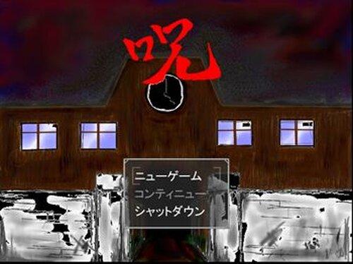 呪 Game Screen Shots