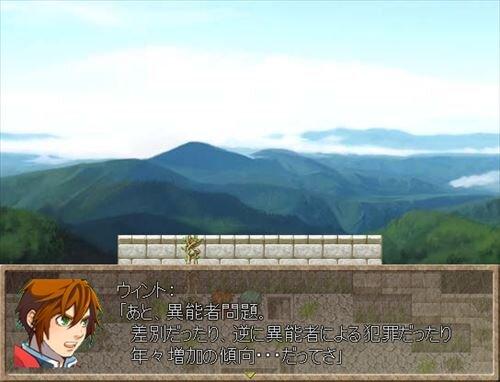 ボクの旅 -体験版- Game Screen Shot1