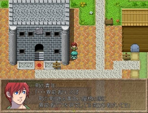 ボクの旅 -β版- Game Screen Shot5