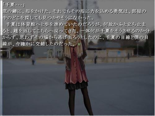 はるけきかなた Game Screen Shot1