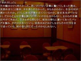 はるけきかなた Game Screen Shot2