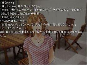 はるけきかなた Game Screen Shot3