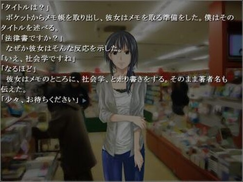 はるけきかなた Game Screen Shot4