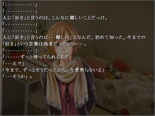 はるけきかなた Game Screen Shot5