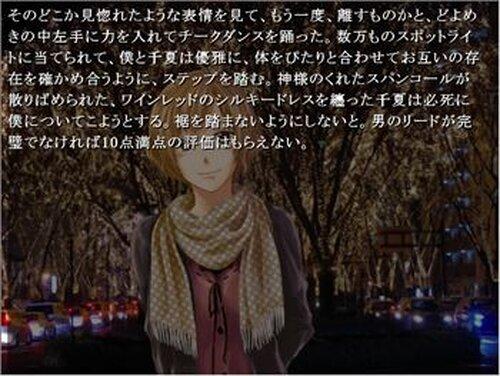 はるけきかなた Game Screen Shots