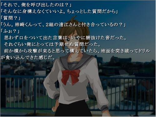 神さまのいうとおり Game Screen Shot1