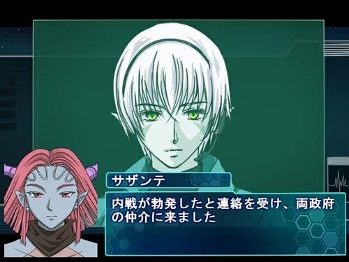 外交大使サザンテ Game Screen Shot1