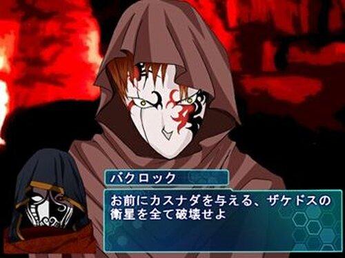 外交大使サザンテ Game Screen Shot4