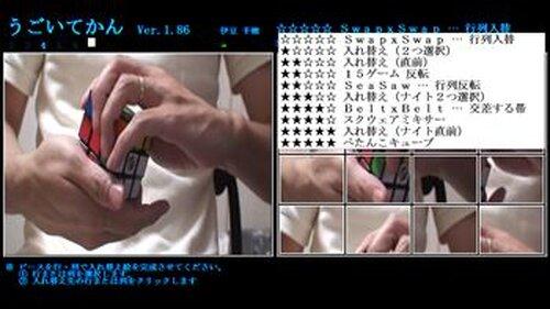 うごいてかん Game Screen Shot2