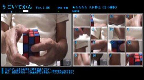 うごいてかん Game Screen Shot3