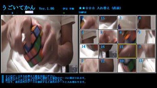 うごいてかん Game Screen Shot4