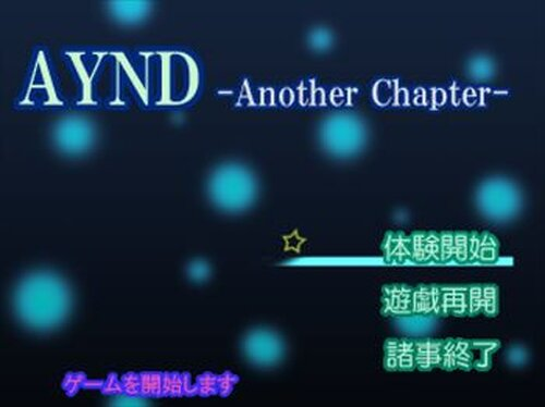 AYND-Another Chapter- Game Screen Shot2