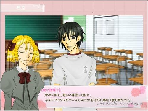アタクシの青春 Game Screen Shot1