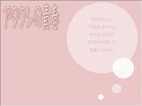 アタクシの青春 Game Screen Shot2