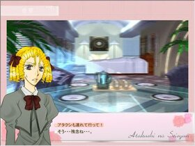 アタクシの青春 Game Screen Shot5