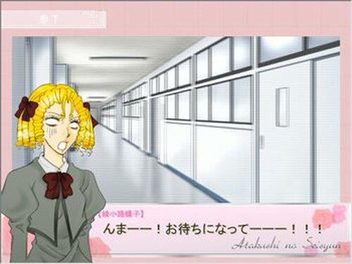 アタクシの青春 Game Screen Shots
