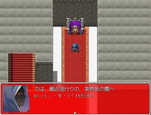 突然死の館 Game Screen Shot1